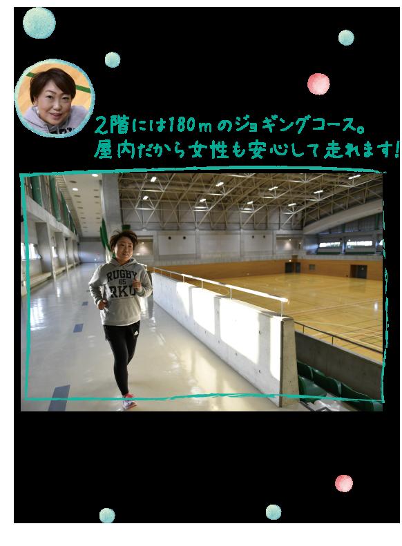 2階には180mのジョギングコース。屋内だから女性も安心して走れます!