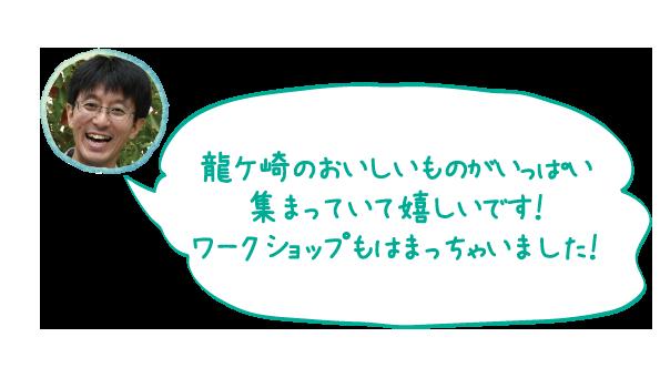 龍ケ崎の美味しいものがいっぱい集まっていてうれしいです!ワークショップもはまっちゃいました。