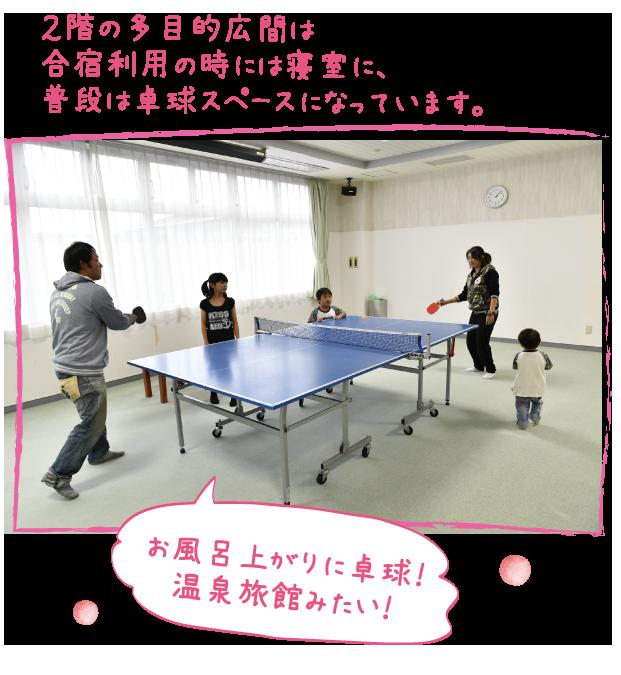 2階の多目的広間は合宿利用の時には寝室に、普段は卓球スペースになっています。お風呂上りに卓球!温泉旅館みたい