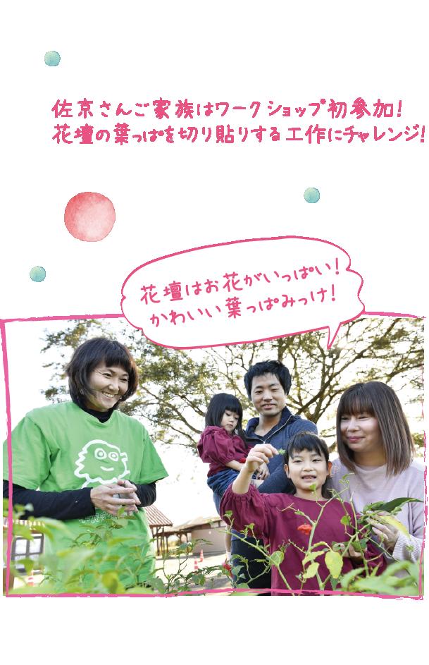 左京さんご家族はワークショップ初参加!花壇の葉っぱを切り貼りする工作にチャレンジ!