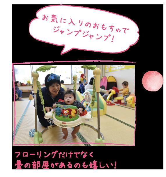 お気に入りのおもちゃでジャンプ!フローリングだけでなく畳の部屋があるのも嬉しい!