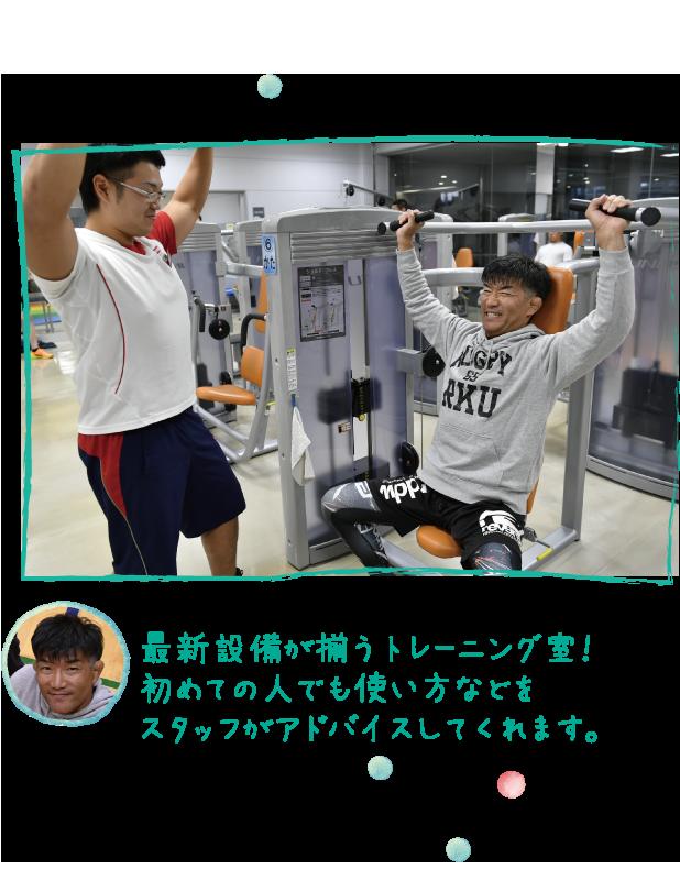 最新設備が揃うトレーニング室!初めての人でも使い方などをスタッフがアドバイスしてくれます。