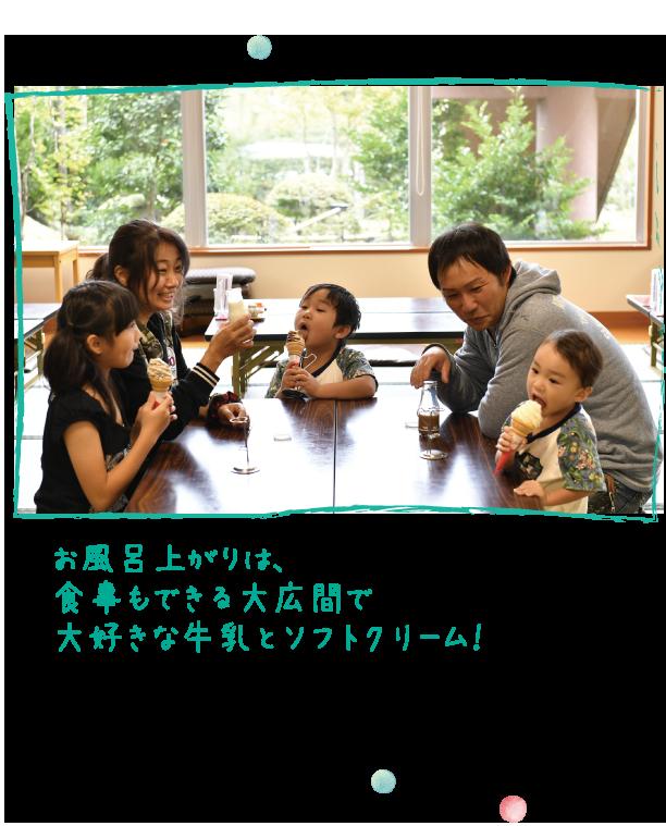お風呂上りは、食事もできる大広間で大好きな牛乳とソフトクリーム!