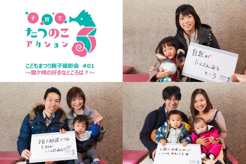 こどもまつり親子撮影会#01龍ケ崎の好きなところ