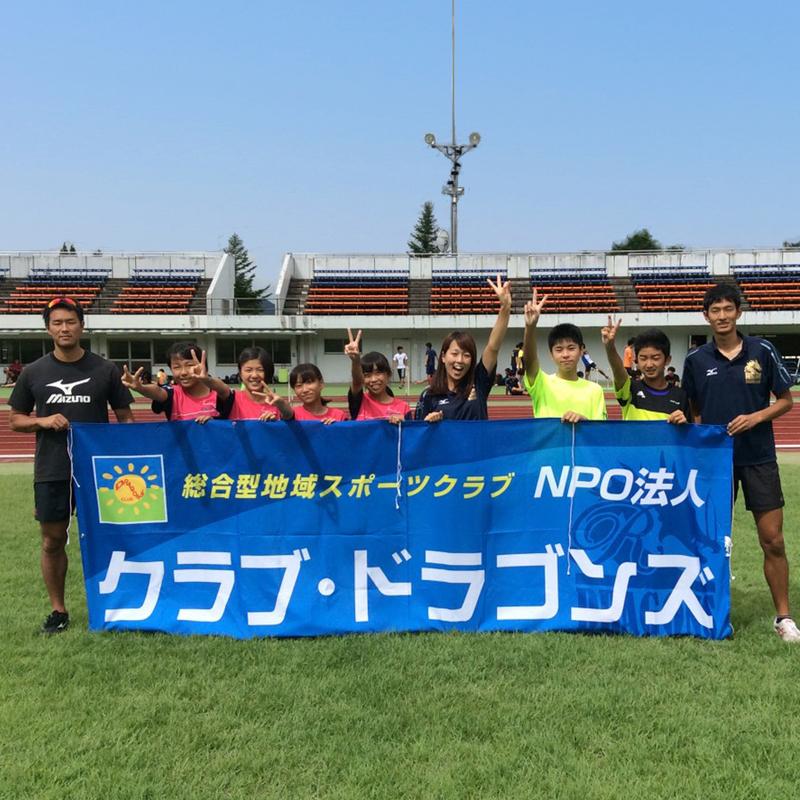 総合型地域スポーツクラブ<br /> NPO法人 クラブ・ドラゴンズ