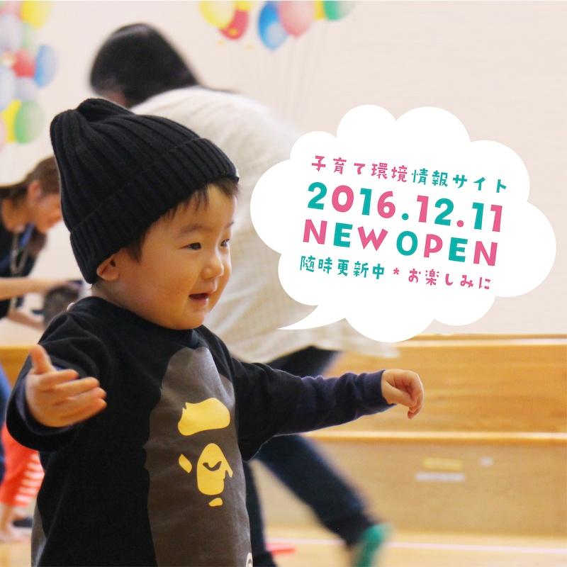 子育て環境情報サイト new open