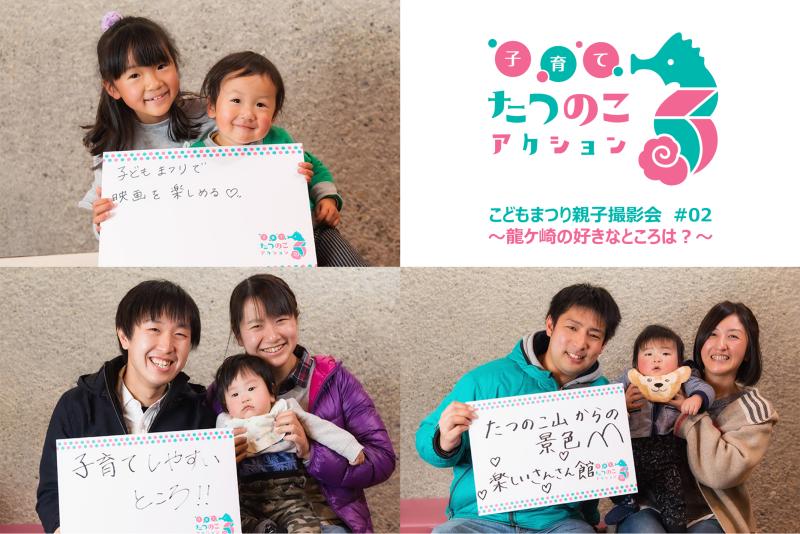 こどもまつり親子撮影会#02龍ケ崎の好きなところ