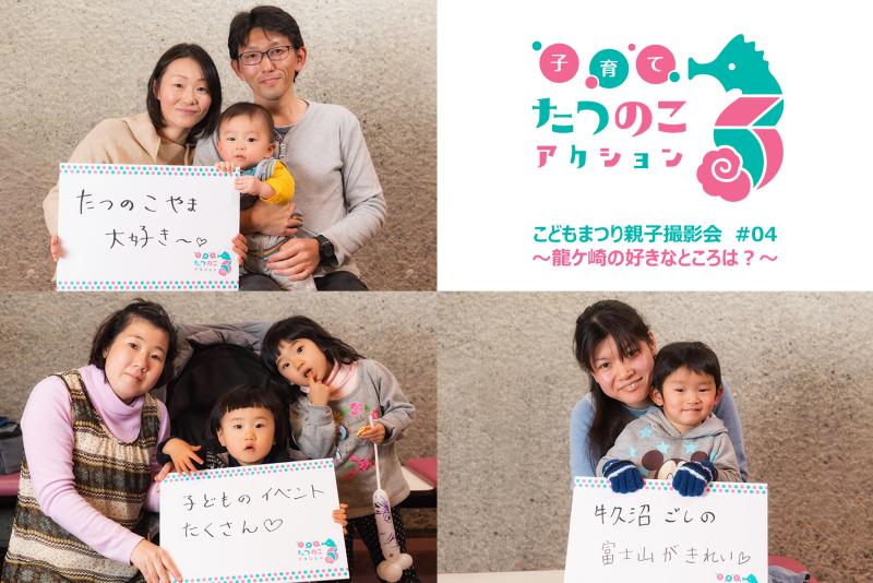 こどもまつり親子撮影会#04龍ケ崎の好きなところ
