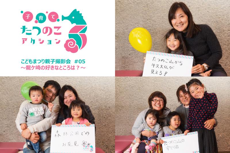 こどもまつり親子撮影会#05龍ケ崎の好きなところ