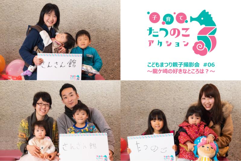 こどもまつり親子撮影会#06龍ケ崎の好きなところ