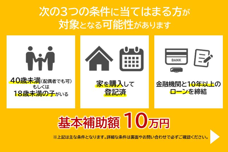 住宅取得補助の基本額は10万円