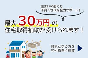 最大30万円!子育て世代の住宅取得を応援