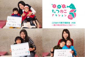 こどもまつり親子撮影会#08龍ケ崎の好きなところ