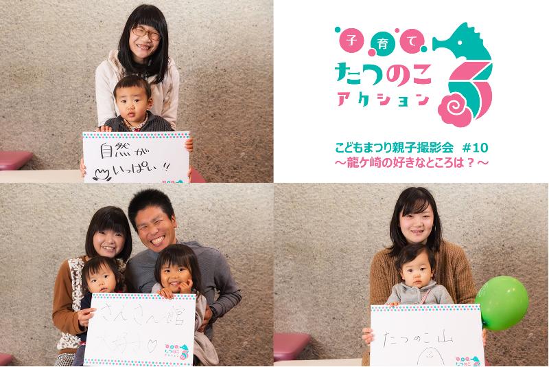 こどもまつり親子撮影会#10龍ケ崎の好きなところ