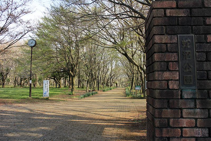 蛇沼公園入口