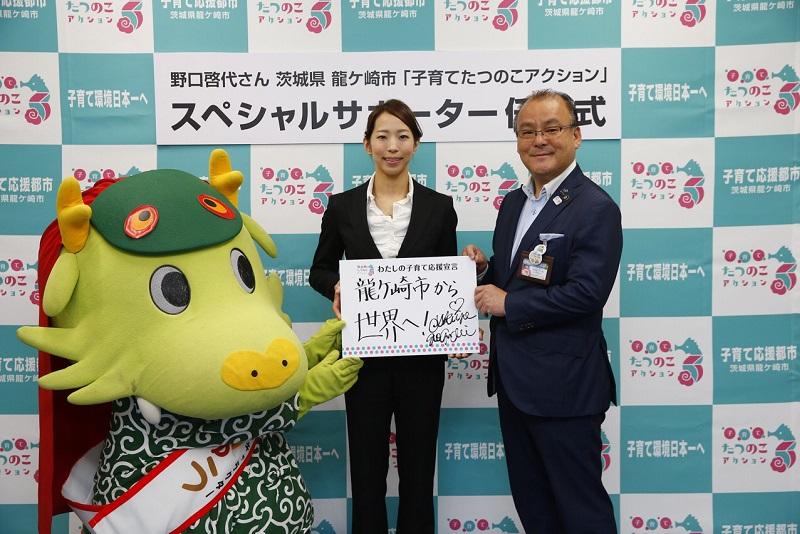 スペシャルサポーター野口啓代さんの子育て応援宣言
