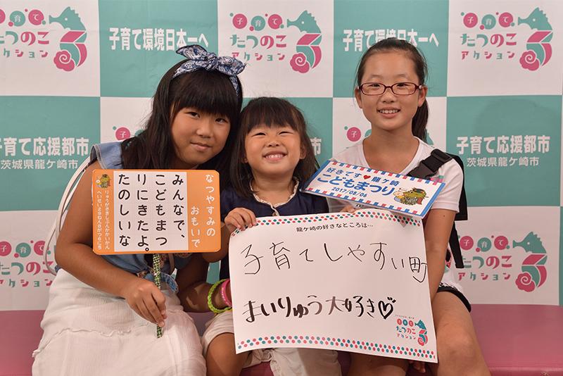 2017こどもまつり親子撮影会#3龍ケ崎の好きなところ