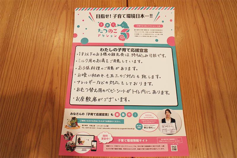 料理や和美さんの子育て応援宣言