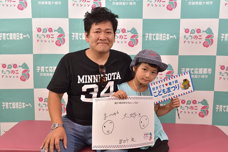 2017こどもまつり親子撮影会#5龍ケ崎の好きなところ