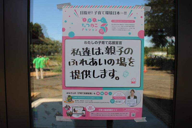 龍ケ崎市市民交流プラザの子育て応援宣言