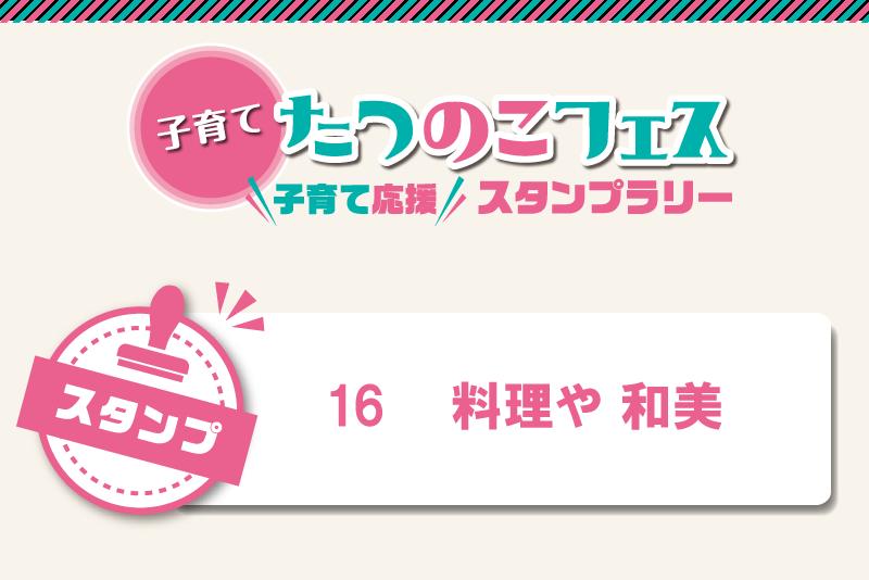 料理や和美(マップNo.16)