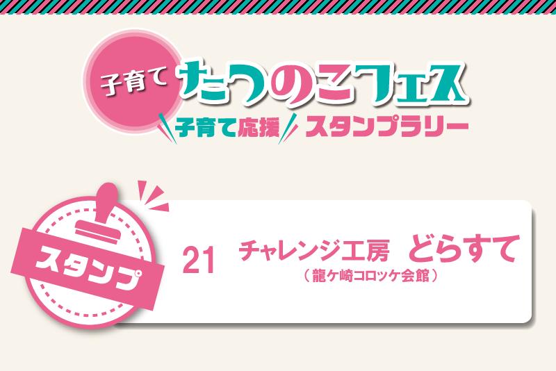 チャレンジ工房 どらすて(龍ケ崎コロッケ会館)(マップNo.21)