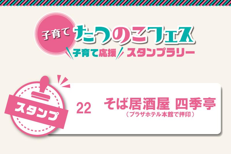 そば居酒屋 四季亭(マップNo.22)