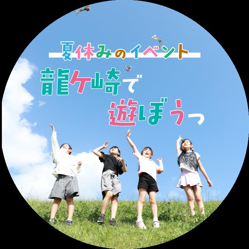 龍ケ崎の夏のイベント情報