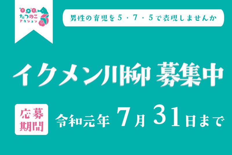 【募集終了】イクメン・イクジイ川柳