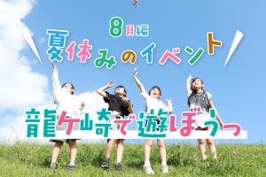 夏だ!龍ケ崎でワクワクしよう!【8月イベント情報】