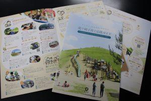 龍ケ崎での子育てが楽しくなる情報を一冊にまとめました!