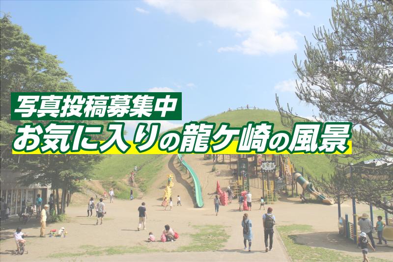 【投稿募集】お気に入りの龍ケ崎の風景