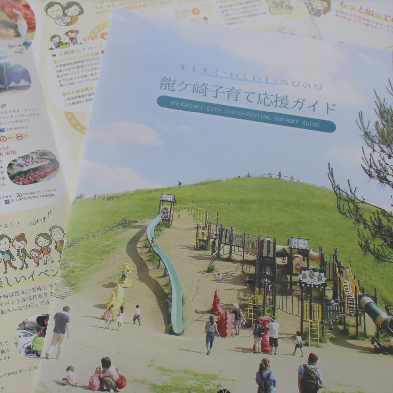 子育て情報パンフレット<br /> 「龍ケ崎子育て応援ガイド」配布中