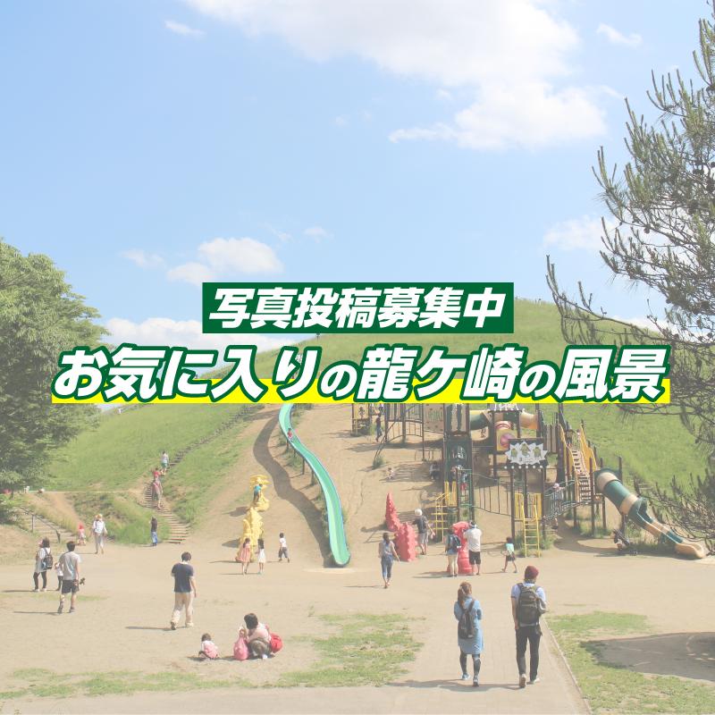 写真投稿募集!<br /> お気に入りの龍ケ崎の風景