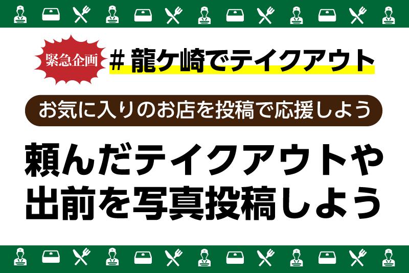 【口コミ募集】頼んだテイクアウトや出前を写真投稿しよう!<#龍ケ崎でテイクアウト>