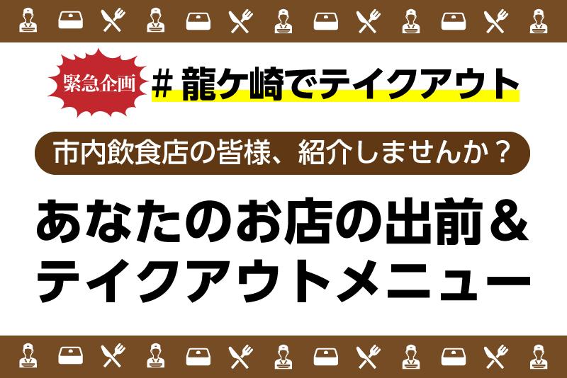 【市内飲食店の皆様へ】教えてください!あなたのお店の出前・テイクアウト<#龍ケ崎でテイクアウト>