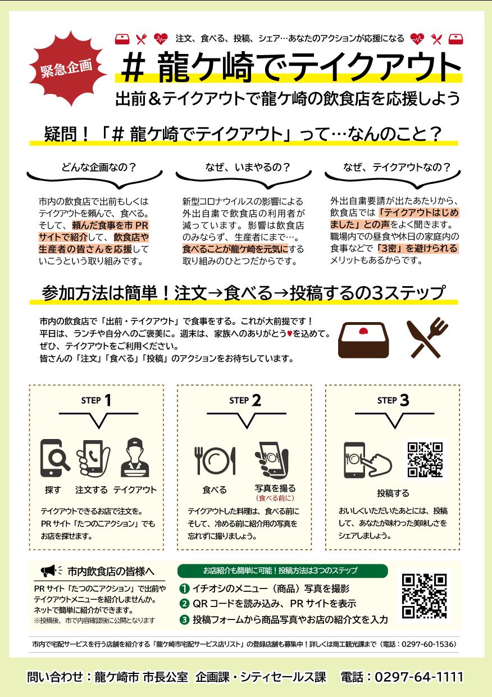 「#龍ケ崎でテイクアウト」のチラシ