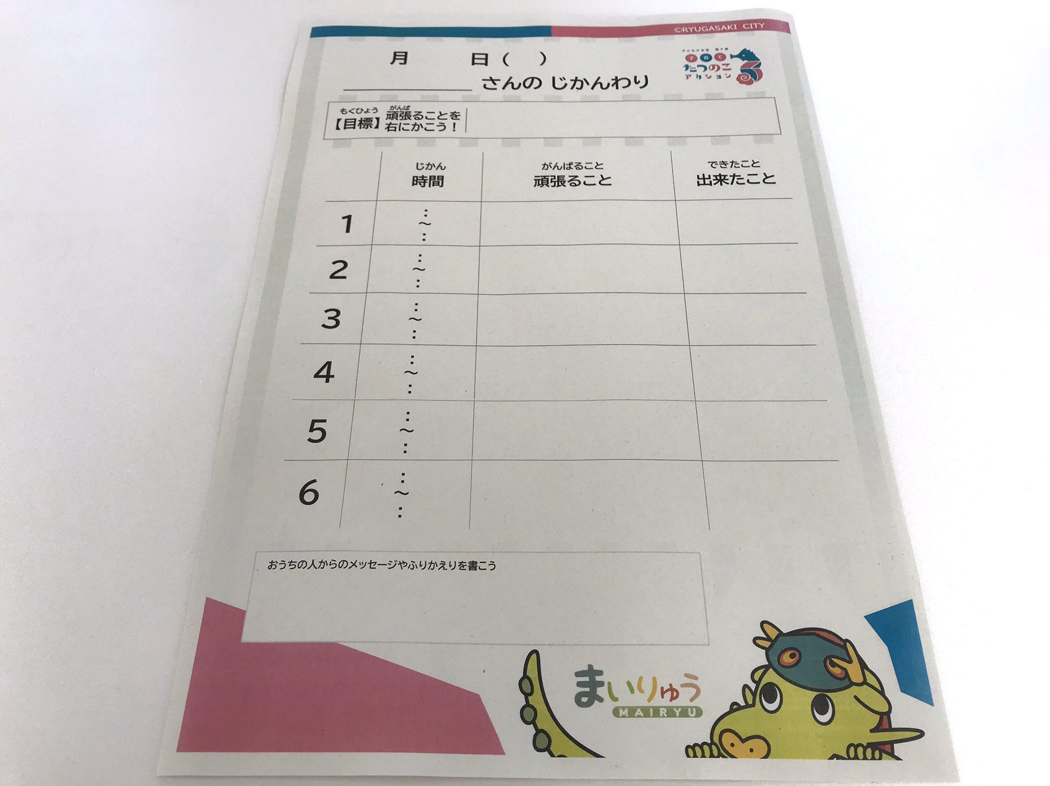 マイ時間割表を作ろう!家庭学習用テンプレートを公開
