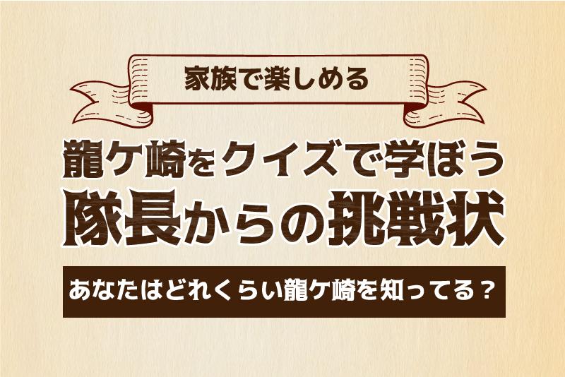 龍ケ崎を学ぼう!クイズ「隊長からの挑戦状」