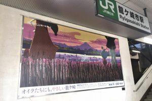 「妖怪人間ベムの龍ケ崎さんぽ」特大イラスト展示中!