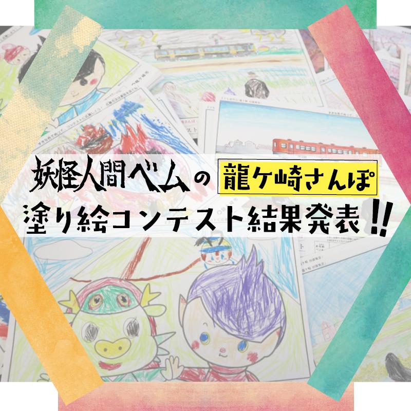 「妖怪人間ベムの龍ケ崎さんぽ」塗り絵コンテスト入賞発表!