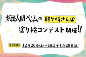 【投稿募集】「妖怪人間ベムの龍ケ崎さんぽ」塗り絵コンテスト開催!