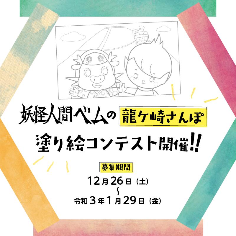 「妖怪人間ベムの龍ケ崎さんぽ」塗り絵コンテスト開催!