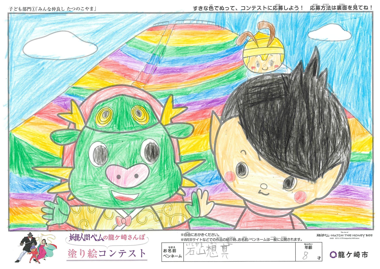 子ども部門1「みんな仲良し たつのこやま」龍ケ崎市長賞