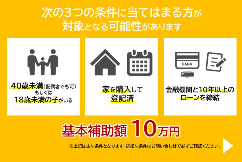 住宅取得補助基本額は10万円