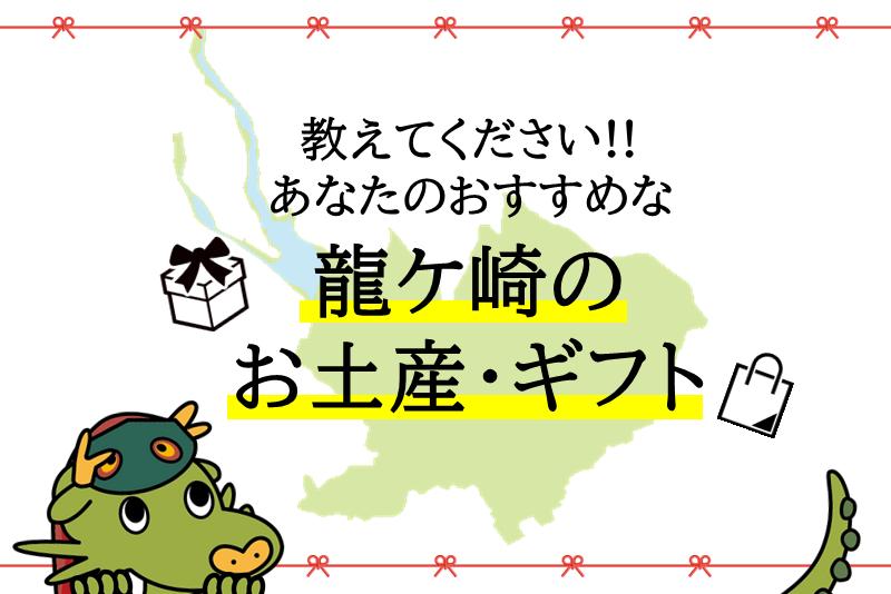 【投稿募集】おすすめな龍ケ崎のお土産・ギフトを教えてください