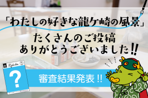 【結果発表】わたしの好きな龍ケ崎の風景